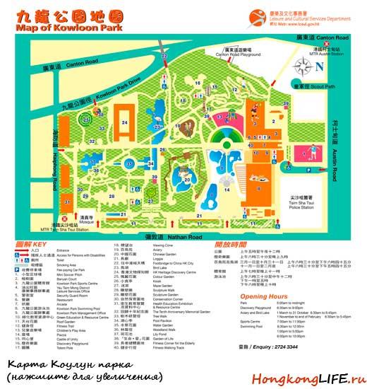карта коулун парка